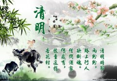 Qingming Festival (Tomb Sweeping Day)
