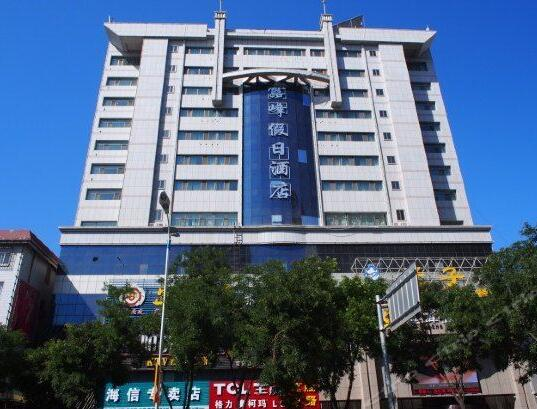 Lufeng Holiday Hotel
